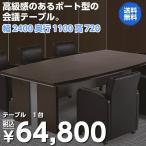 ボート型 会議テーブル 幅2400×奥行1100 ミーティングテーブル 舟形 ダークブラウン 木目 会議机 大型 応接室 オフィス家具