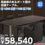 ボート型 会議テーブル 幅1800×奥行1100 ミーティングテーブル 舟形 ダークブラウン 木目 会議机 大型 応接室 オフィス家具