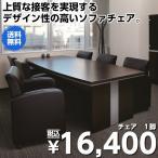 ミーティングチェア 肘付き キャスター付き PVCレザー張り ブラック 会議チェア ソファチェア 高級感 応接室 オフィス家具