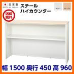 日本製 スチール製 ハイカウンター W1500×D450×H960 棚付き 横連結可能 ハイタイプ 結合可能 受付台 電話台 カウンターテーブル 受付カウンター オフィス家具