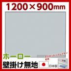 日本製 ホーロー 無地 壁掛け ホワイトボード W1200×H900 マグネット+イレイサー付き 粉受け付き 掲示板 オフィス家具