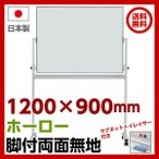 日本製 ホーロー 無地 両面 脚付き ホワイトボード W1200×H900 マグネット+イレイサー付き 粉受け付き 掲示板 オフィス家具
