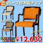 2脚セット 木製チェア ダイニングチェア ハーフ肘 手掛け付き レザー張り スタッキングチェア セット 福祉家具 介護チェア 木製 施設 老人ホーム 木製椅子