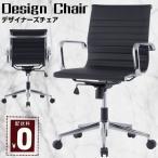 オフィスチェア W594×D642×H890〜990 肘付き スタイリッシュ デザインチェア 事務椅子 オフィス家具 アルミナムチェア リプロダクト イームズ