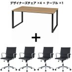 在庫限定 セット商品 会議テーブルとデザイナーズチェア4脚セット W1600×D900×H700 ロの字脚 ミーティングテーブル 会議用テーブル オフィス家具 チェア