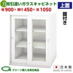 日本製 2枚引違いガラス キャビネット 上置 W900mm×D450mm×H1050mm A4〜B4収納可能 書庫 棚 本棚 キャビネット 収納 ホワイト オフィス 事務所 オフィス家具