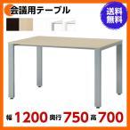 ミーティングテーブル 幅1200×奥行750mm×高700mm 会議用テーブル 会議テーブル テーブル 会議机 オフィス家具