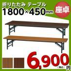 折畳み 座卓 幅1800 奥行450 高330 座卓テーブル 折りた...--6900
