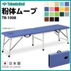 日本製 粉体ムーブ TB-1008 ポータブルベッド 折りたたみベッド 診察台 ベッド 病院 クリニック 医療 介護 診察 施術 施術ベッド 軒先渡し
