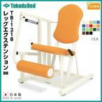 日本製 レッグエクステンションII TB-1218 運動療法 リハビリトレーニング トレーニング機器 病院 クリニック 医療 介護 診察 施術 軒先渡し