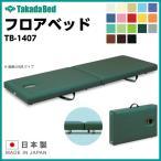 日本製 フロアベッド TB-1407 ポータブルベッド 折りたたみベッド 診察台 ベッド 病院 クリニック 医療 介護 診察 施術 施術ベッド 軒先渡し
