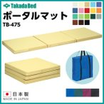 日本製 ポータルマット TB-475 ポータブルベッド 折りたたみベッド 診察台 ベッド 病院 クリニック 医療 介護 診察 施術 施術ベッド 軒先渡し