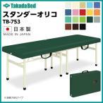 日本製 スタンダーオリコ TB-428 ポータブルベッド 折りたたみベッド 診察台 ベッド 病院 クリニック 医療 介護 診察 施術 施術ベッド 軒先渡し