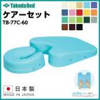 日本製 ケアーセット TB-77C-60 エアホール標準加工 マッサージベッド 病院 クリニック 医療 介護 診察 施術 軒先渡し