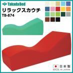 日本製 リラックスカウチ TB-874 マッサージチェア ソファ リラクゼーション 病院 クリニック 医療 介護 施術 軒先渡し