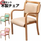 3脚セット 木製チェア ダイニングチェア 肘つき 手掛け付き レザー張り スタッキングチェア セット 福祉家具 介護チェア 木製 施設 老人ホーム 木製椅子