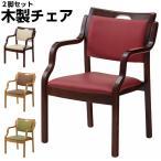 2脚セット 木製チェア ダイニングチェア 肘つき 手掛け付き レザー張り スタッキングチェア セット 福祉家具 介護チェア 木製 施設 老人ホーム 木製椅子