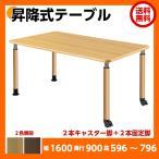 福祉施設向け テーブル 上下昇降式 2本固定脚+2本キャスター脚 ソフトエッジ W1600×D900×H596〜796 木製テーブル 福祉施設 補助テーブル リフティングテーブル
