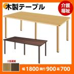 福祉施設向けテーブル 5本固定脚 ソフトエッジ テーブル W1800×D900×H700 木製テーブル 介護テーブル 福祉施設 補助テーブル ダイニングテーブル