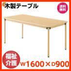 福祉施設向けテーブル 4本固定脚 ソフトエッジ テーブル W1600×D900×H700 木製テーブル 介護テーブル 福祉施設 補助テーブル ダイニングテーブル