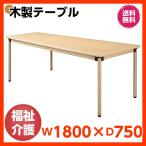 福祉施設向けテーブル 4本固定脚 ソフトエッジ テーブル W1800×D750×H700 木製テーブル 介護テーブル 福祉施設 補助テーブル ダイニングテーブル