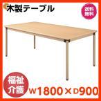福祉施設向けテーブル 4本固定脚 ソフトエッジ テーブル W1800...--19000