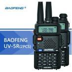 2台セット ハンディ 無線機 VHFUHF デュアルバンド トランシーバー Baofeng UV-5R ダブルバンド 2WAY ラジオ