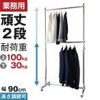 業務用ハンガーラックストロンガー 幅90cm(外寸96cm) 2段バーBセット 高さ調節可