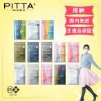 国内発送ピッタマスク PITTA MASK ピンク ネイビー カーキー シック スモールモード  グレー ライトグレー ホワイト キズシリーズ