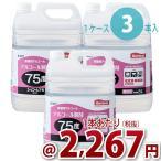 ショッピングインフルエンザ 送料無料 アルコール除菌 業務用 摂津製油 ユービコール75 5L×3本入り