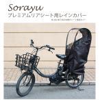 アウトレット商品:スタイリッシュで便利なリア用レインカバー(後ろ用子供乗せ椅子カバー
