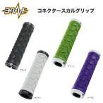 【BRAVE】コネクター スカル グリップ 130mm