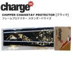 【ChargeBIKES】チャージバイクス  CHIPPER チェーンステープロテクター/スタンダード 【ブラック】