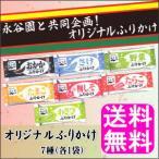 送料無料 400円 ポイント消化 永谷園 ふりかけ 【7種
