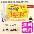 ポイント消化 送料無料 300円 天然 湯の花 15g 【1袋】