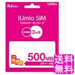 【翌営業日迄にコード通知専用商品】 BIC SIM クーポン 500MB (1500円)