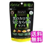 ショッピングダイエット 送料無料 ポイント消化 黒のカロリー気にならないサプリ 150粒入