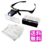 送料無料 ポイント消化 LEDライト付き メガネ型ルーペ