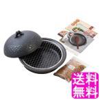 ショッピング送料 送料無料 ポイント消化 燻製も出来る陶板鍋