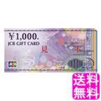 ショッピングギフト 送料無料 ポイント消化  JCB ギフトカード 1000円券