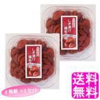 ショッピング梅 送料無料 ポイント消化 しそ漬け種ぬき梅 【2箱入×2セット】