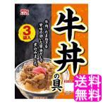 ポイント消化 送料無料 1000円 丸大食品 牛丼の具 3袋入