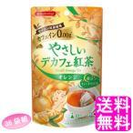 カフェインレス 紅茶 ティーブティック やさしいデカフェ紅茶 オレンジ 【36袋組】 送料無料 ポイント消化