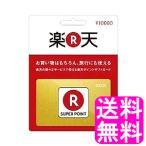 送料無料 ポイント消化 楽天ポイントギフトカード 10000円分
