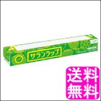 送料無料 500円 ポイント消化 サランラップ 30cm×10m