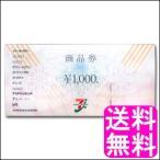 送料無料 ポイント消化 セブン&アイ共通商品券 1000円