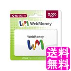 ����̵�� �ݥ���Ⱦò� WebMoney �����֥ޥ͡� 2000 POINT (2000��ʬ)