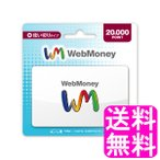 WebMoney ウェブマネー カード 20000 POINT