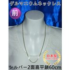 シルバー&ゲルマニウムネックレス 喜平2面チェーン 60cm