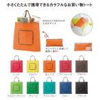 プチギフト 粗品 記念品 エコバッグ 便利 トイロ コンパクトエコトート 1個 ご注文は、300個以上でお願いします。